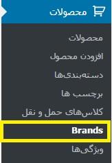 brands-