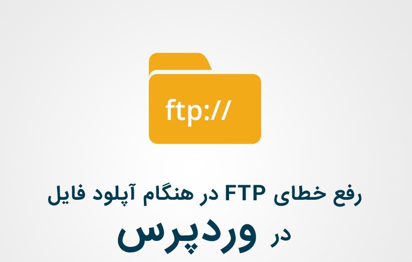 رفع خطای FTP در هنگام آپلود فایل در وردپرس