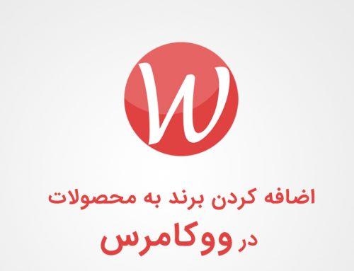 اضافه کردن برند به محصولات در ووکامرس با YITH WooCommerce Brands Add-On