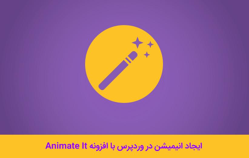 ایجاد انیمیشن در وردپرس با افزونه Animate It