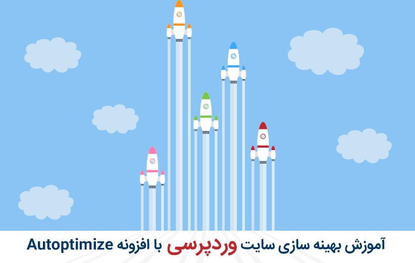 آموزش بهینه سازی سایت وردپرسی با افزونه Autoptimize