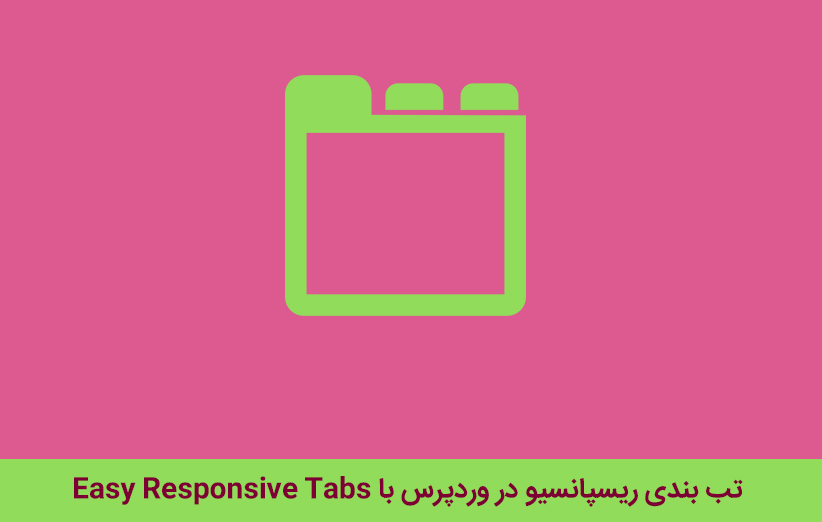 تب بندی ریسپانسیو در وردپرس با Easy Responsive Tabs