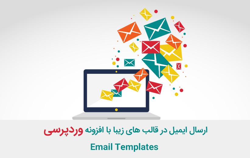 ارسال ایمیل در قالب های زیبا با افزونه وردپرسی Email Templates
