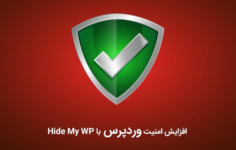 افزایش امنیت سایت های وردپرس با Hide My WP