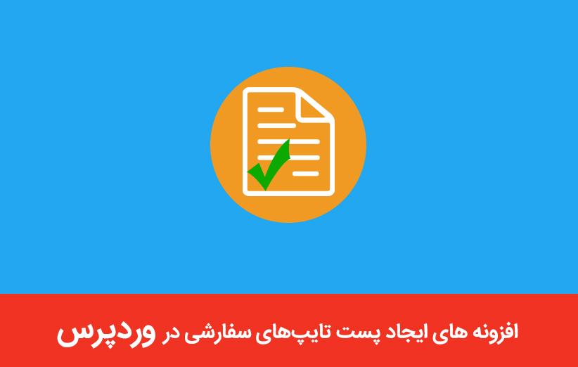 افزونه های ایجاد پست تایپهای سفارشی در وردپرس