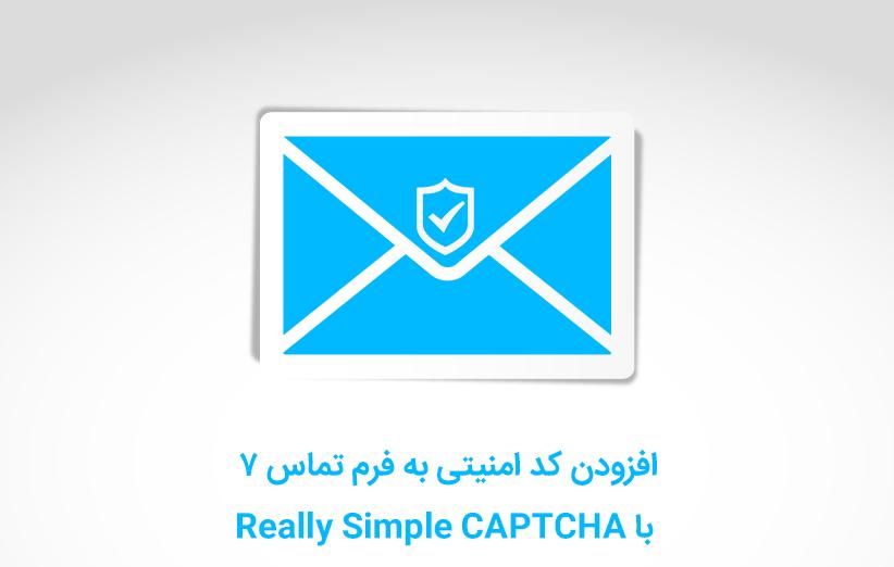 افزودن کد امنیتی به فرم تماس ۷ با Really Simple CAPTCHA
