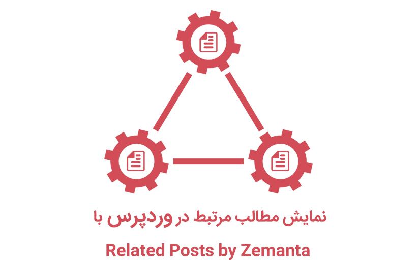 نمایش مطالب مرتبط در وردپرس با Related Posts by Zemanta