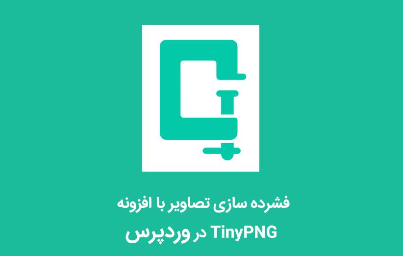 فشرده سازی تصاویر با افزونه TinyPNG در وردپرس