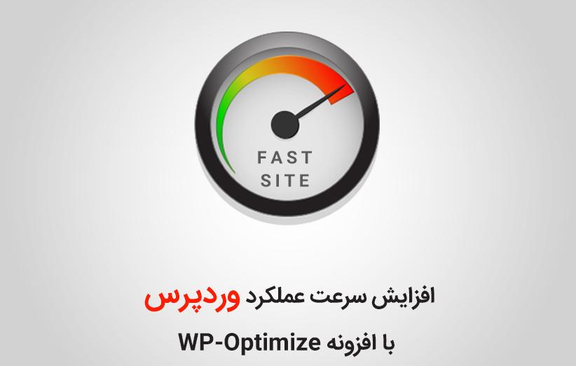 افزایش سرعت عملکرد وردپرس با افزونه WP-Optimize