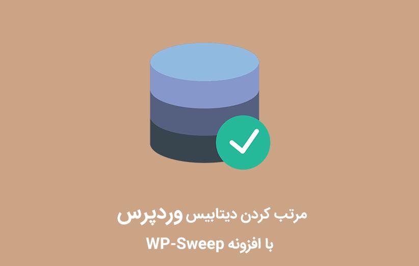 مرتب کردن دیتابیس وردپرس با افزونه WP-Sweep