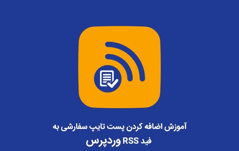آموزش اضافه کردن پست تایپ سفارشی به فید RSS وردپرس