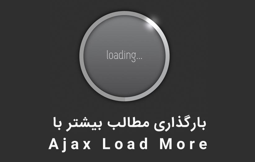 بارگذاری مطالب با ایجکس به کمک Ajax Load More