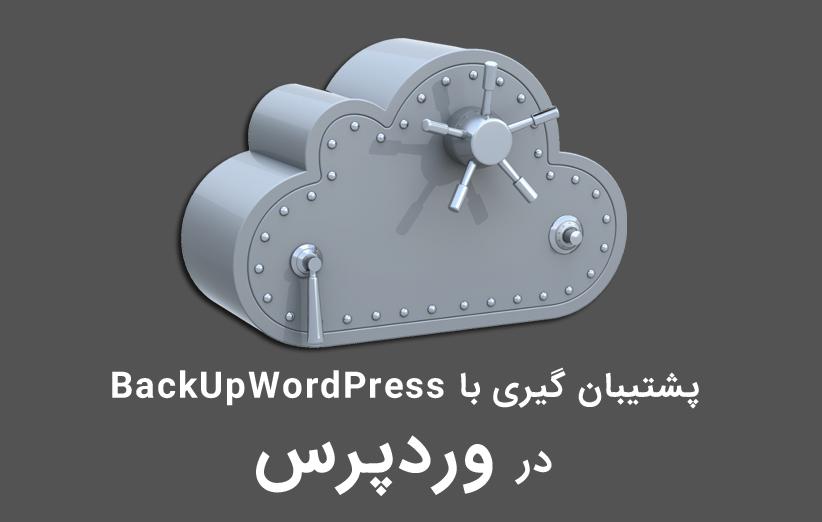 پشتیبان گیری از وردپرس با BackUpWordPress