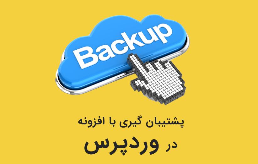 پشتیبان گیری از وردپرس با افزونه BackWPup