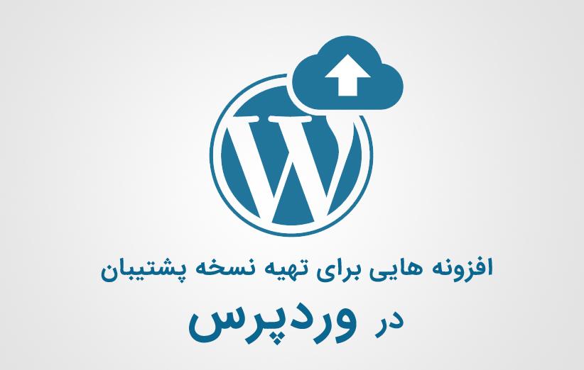 7 افزونه برای تهیه نسخه پشتیبان سایت در وردپرس