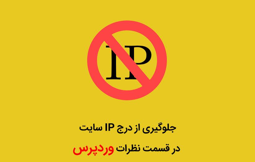 آموزش جلوگیری از درج IP سایت در قسمت نظرات وردپرس