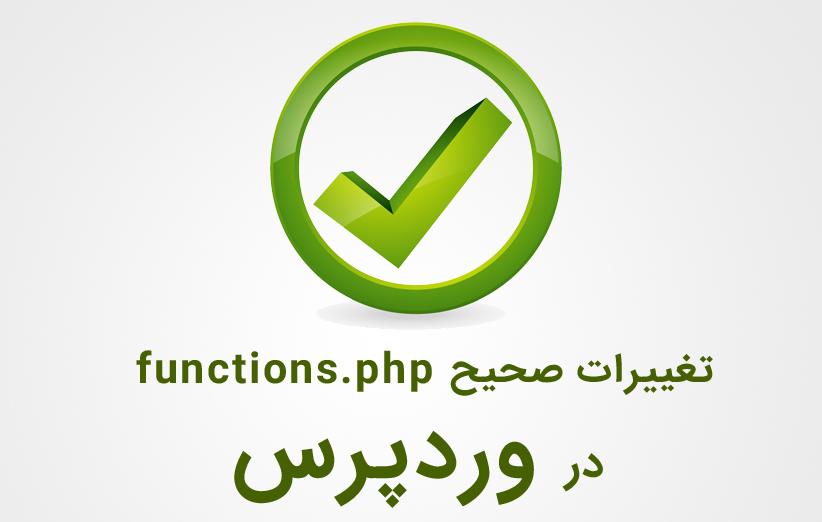 نحوه اعمال صحیح تغییرات در functions.php وردپرس