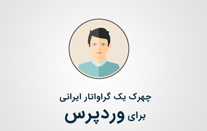 چهرک یک گراواتار ایرانی برای وردپرس