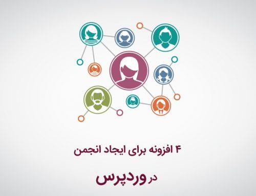 ۴ افزونه برای ایجاد انجمن در وردپرس