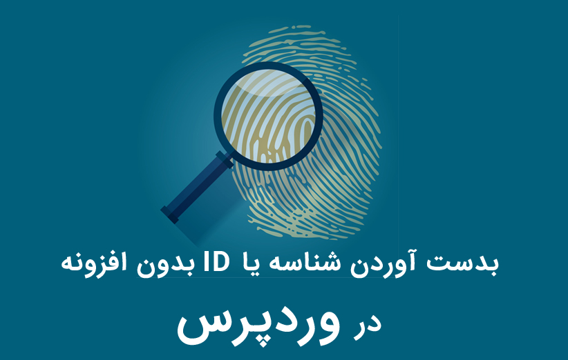 روشی جالب برای مشاهده ID در وردپرس