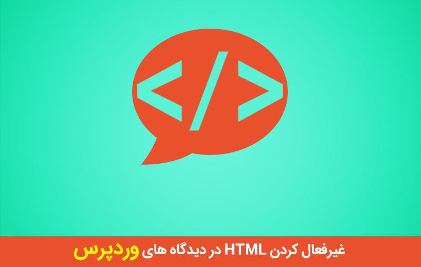 غیرفعال کردن HTML در دیدگاه های وردپرس