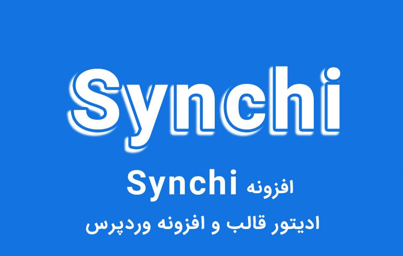 معرفی افزونه Synchi ادیتور قالب و افزونه وردپرس
