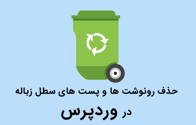 آموزش حذف رونوشت ها و پست های سطل زباله در وردپرس