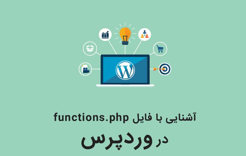 آشنایی با فایل functions.php در وردپرس