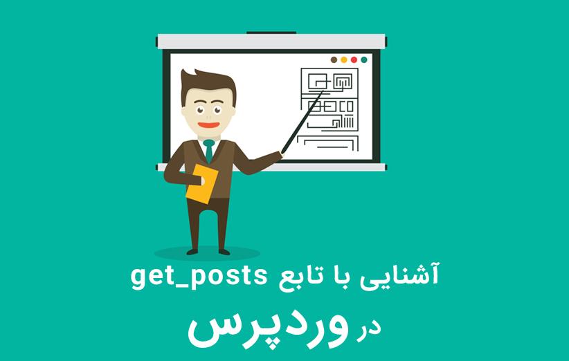 تنظیمات و آرگومان های تابع get_posts وردپرس