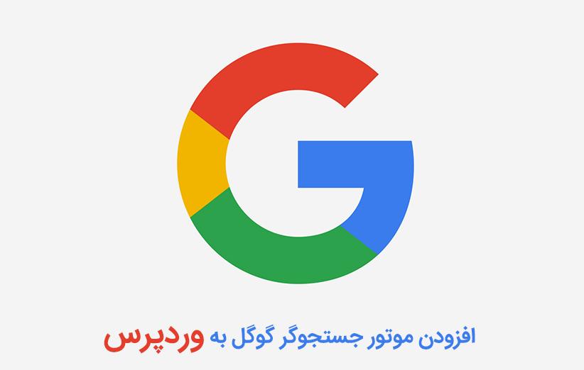 افزودن موتور جستجوگر گوگل به وردپرس