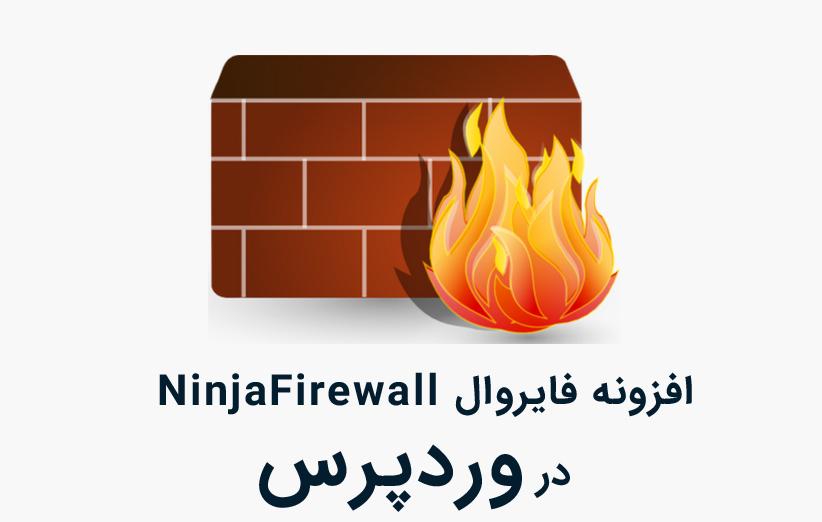افزونه فایروال NinjaFirewall برای وردپرس