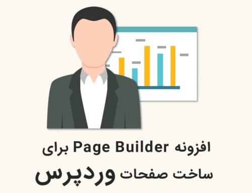 معرفی افزونه Page Builder برای ساخت صفحات جدید در قالب وردپرس