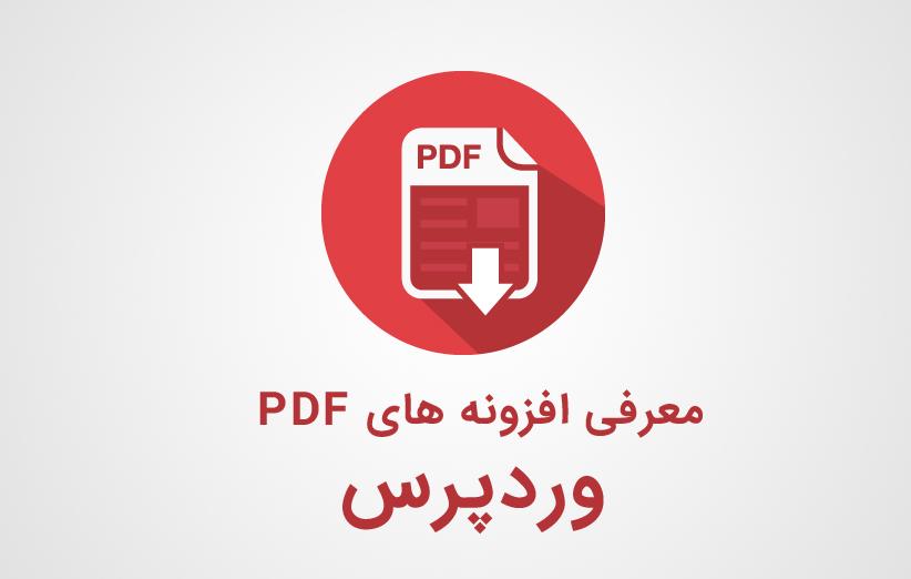 بهترین افزونه های PDF برای وردپرس