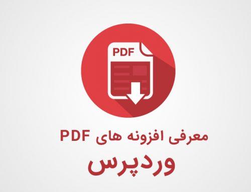 معرفی افزونه های PDF وردپرس