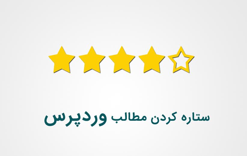 آموزش ستاره کردن مطالب وردپرس در گوگل