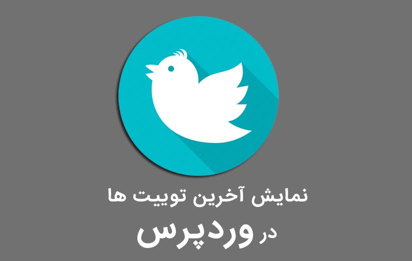 نمایش آخرین توییت ها در وردپرس با افزونه Recent Tweets Widget