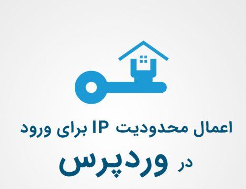 آموزش اعمال محدودیت IP برای wp-login.php در وردپرس