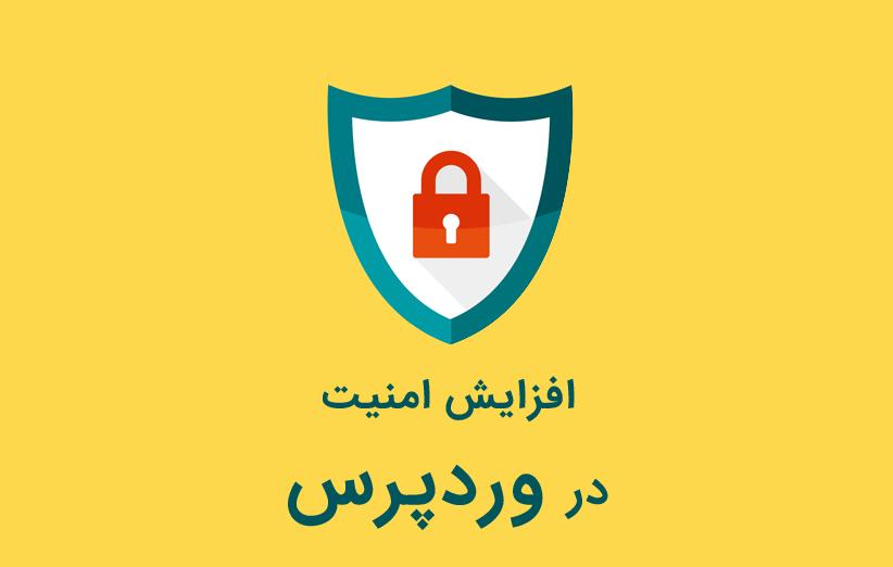 اقدامات امنیتی پایه برای افزایش امنیت وردپرس