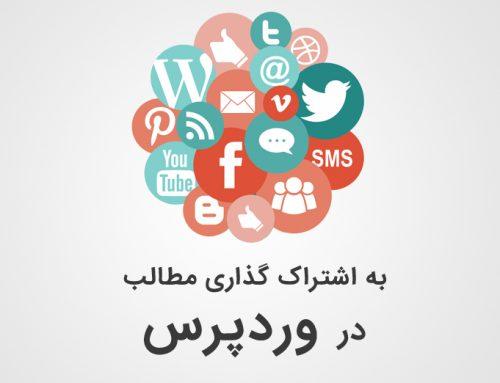 دنبال کردن و به اشتراک گذاری در وردپرس با Social Media Feather