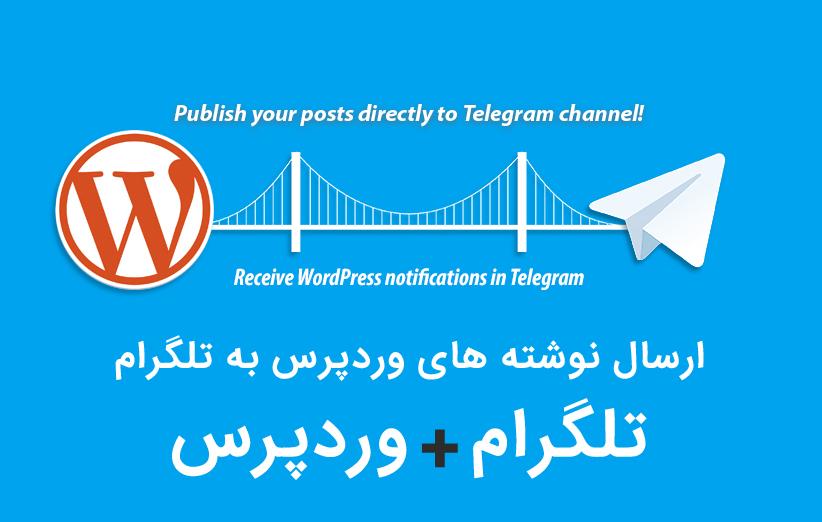 ارسال مطالب وردپرس به تلگرام با افزونه Telegram for WP