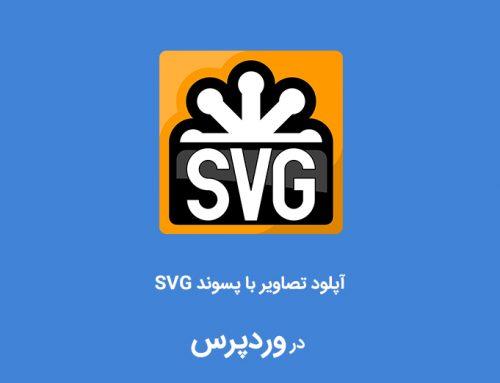 آپلود تصاویر با پسوند SVG در وردپرس