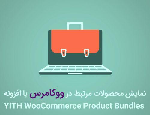 نمایش محصولات مرتبط در ووکامرس با افزونه YITH WooCommerce Product Bundles