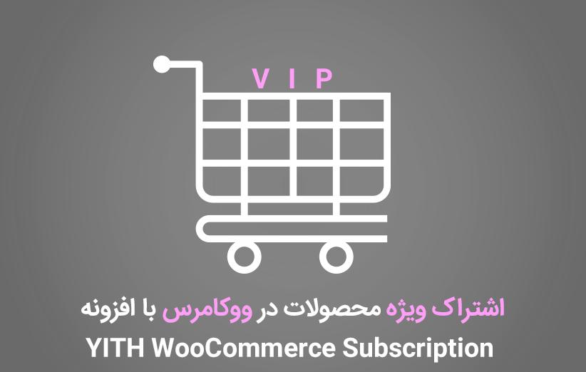 اشتراک ویژه محصولات در ووکامرس با افزونه YITH WooCommerce Subscription