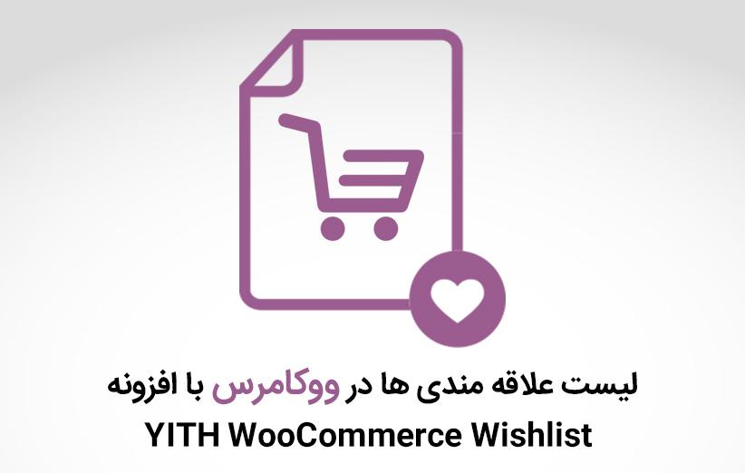 لیست علاقه مندی ها در ووکامرس با افزونه YITH WooCommerce Wishlist