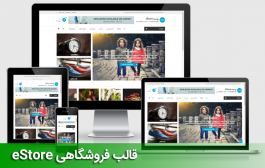 قالب فروشگاهی eStore فارسی