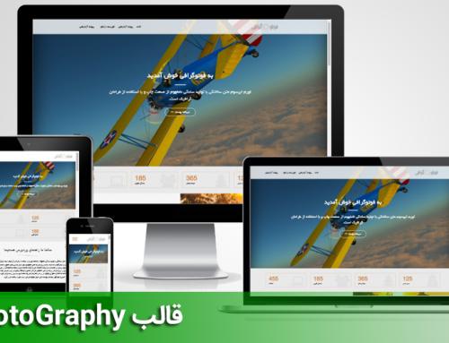 قالب نمونه کار وردپرس FotoGraphy فارسی