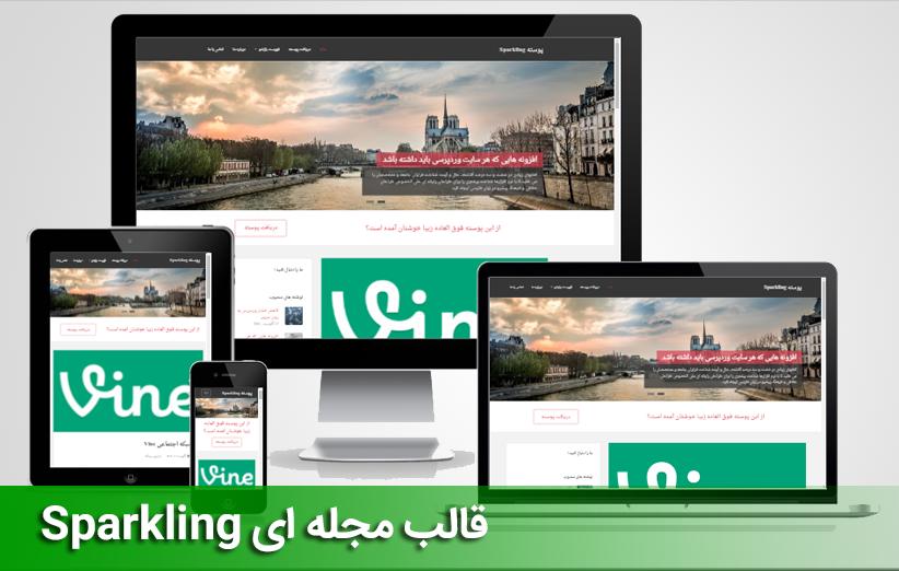 قالب مجله ای Sparkling برای سایت های وردپرس
