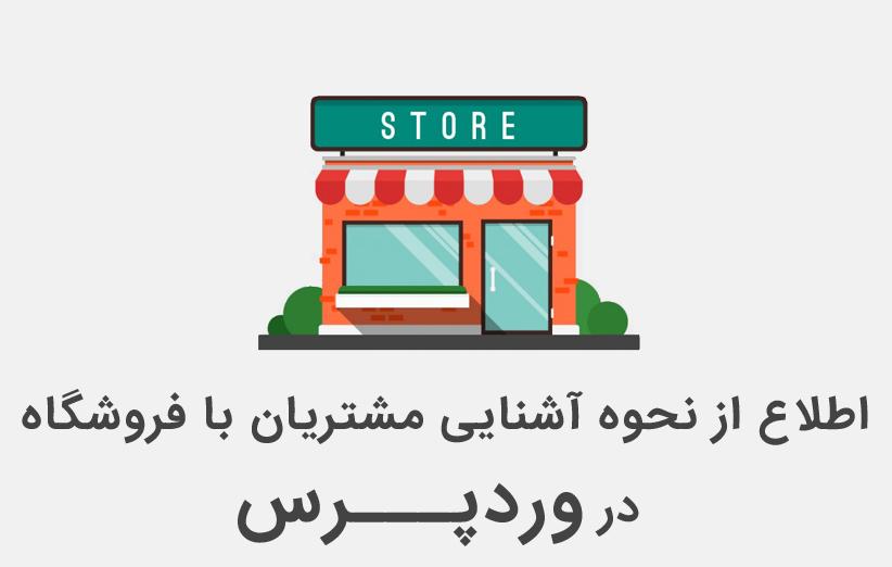 اطلاع از نحوه آشنایی مشتریان با فروشگاه شما در وردپرس