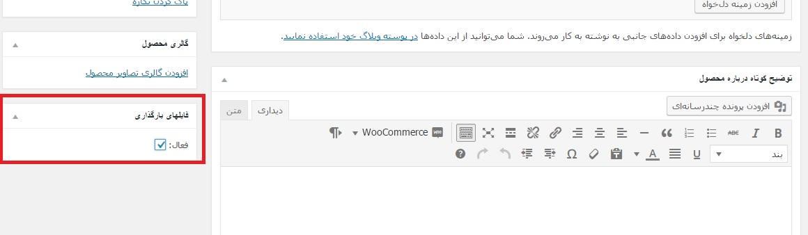 woocommerce-up-file-3