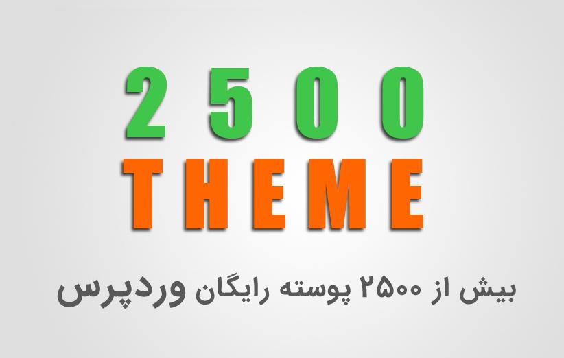 بیش از 2500 پوسته رایگان وردپرس